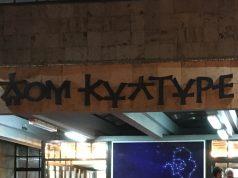 "Dom kulture ""Stevan Mokranjac"" u Negotinu"