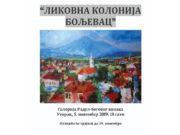 Likovna kolonija Boljevac