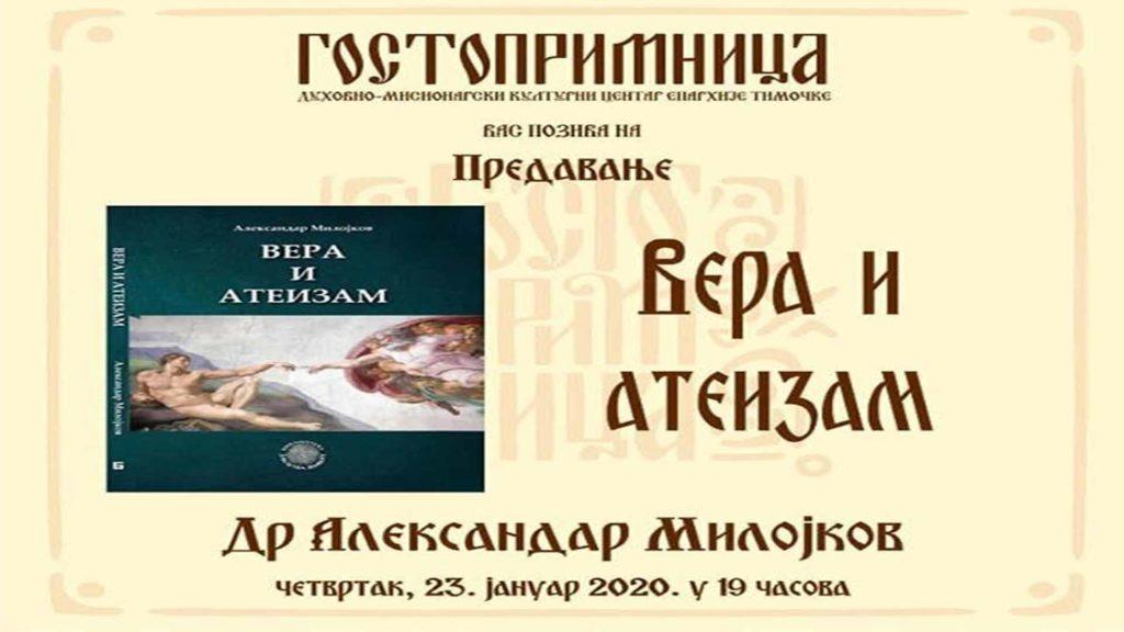 """Promocija knjige """"Vera i ateizam"""""""