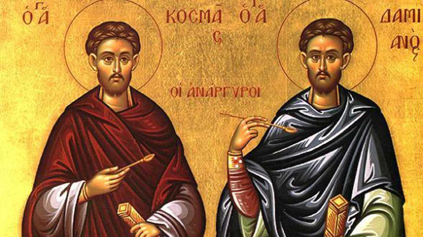 Sveti vrači Kozma i Damjan