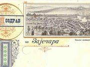 Zaječar - stara razglednica