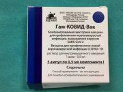 Ruska vakcina